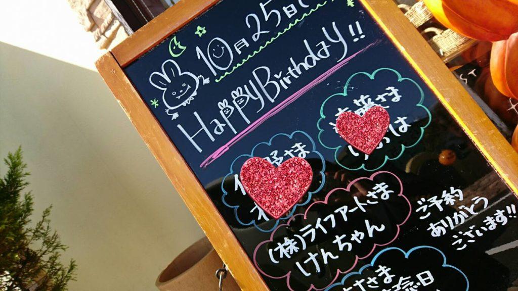 ライフアートスタッフのお誕生日でした🎁✨