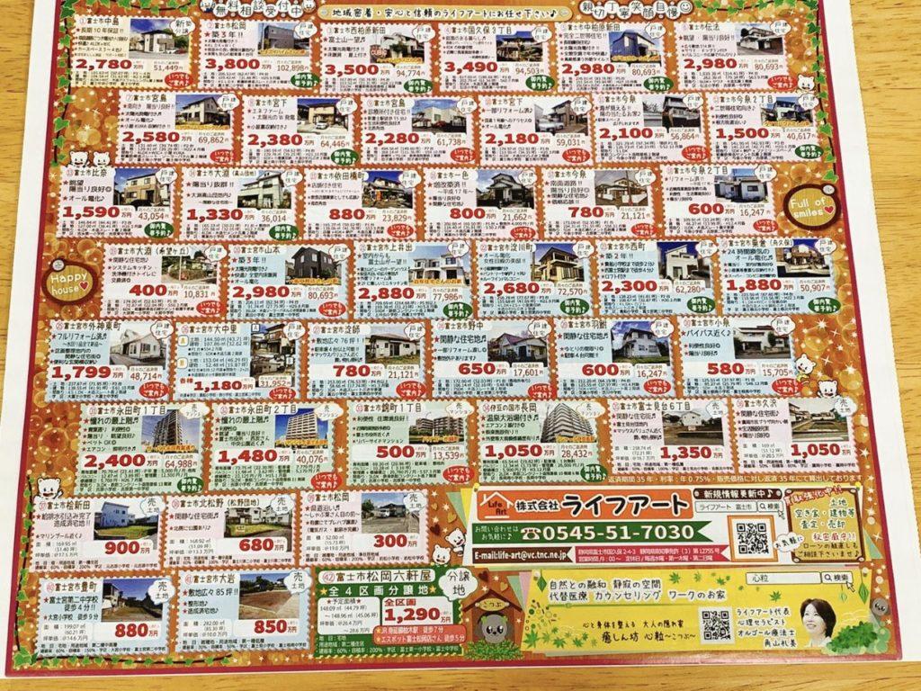 ライフアートより📄今月号の広告掲載のお知らせです☺