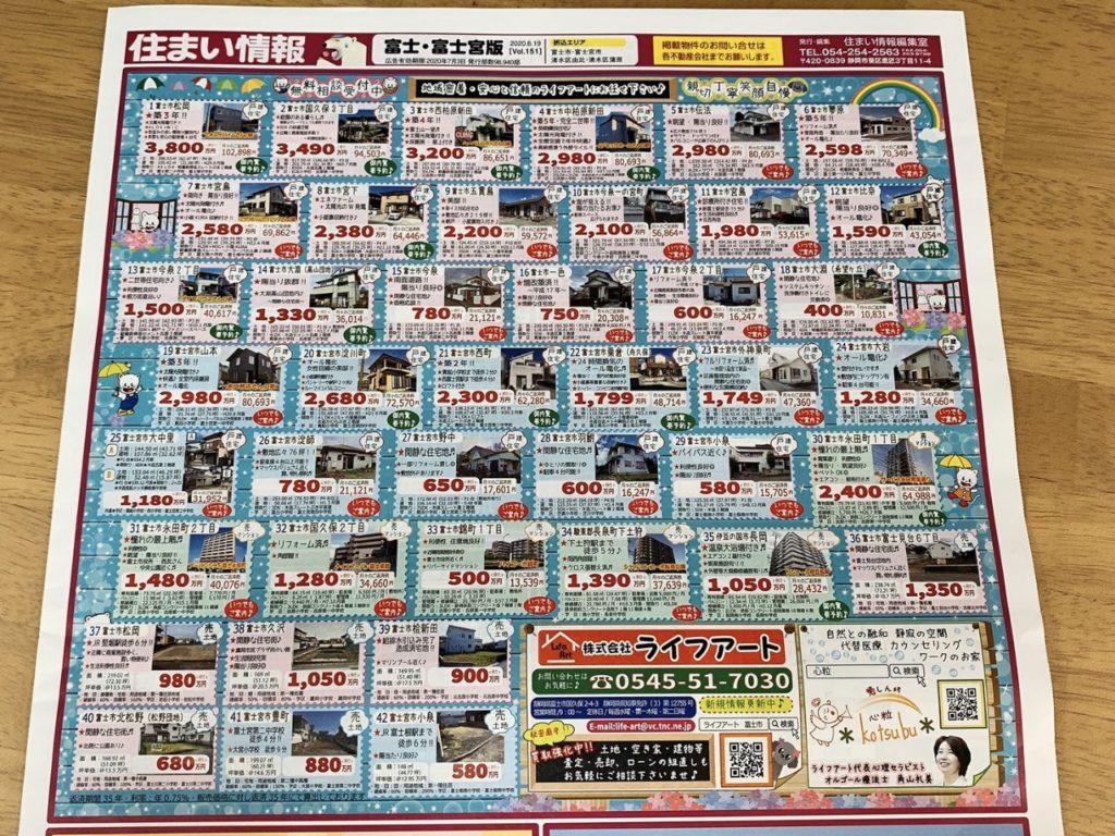 (株)ライフアート 今月の広告掲載です😆✌