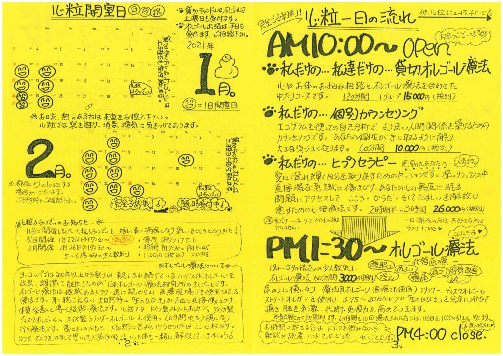 心粒れたぁ Vol.15