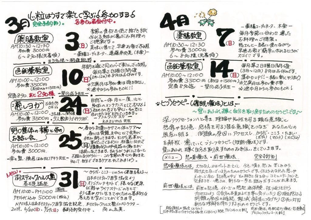 心粒れたぁ Vol.4