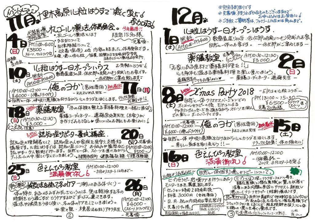 心粒れたぁ Vol.2