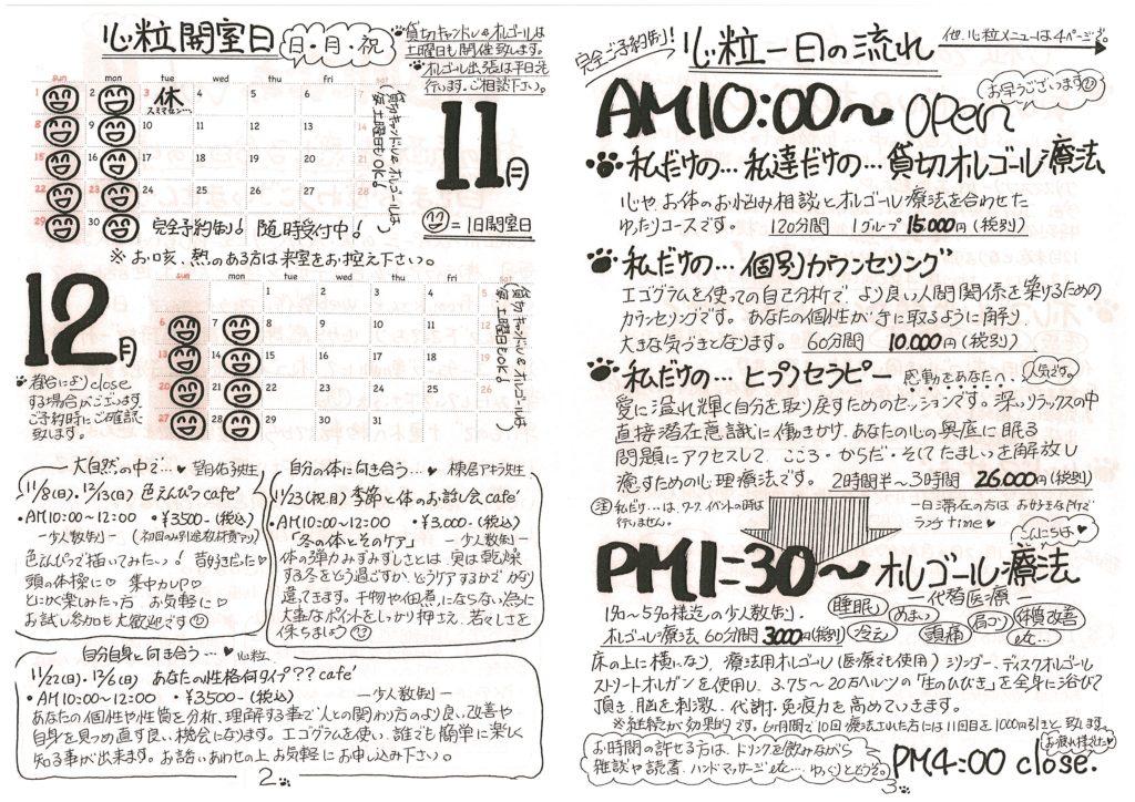 心粒れたぁ Vol.14