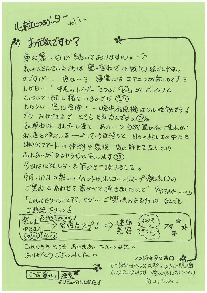 心粒れたぁ Vol.1