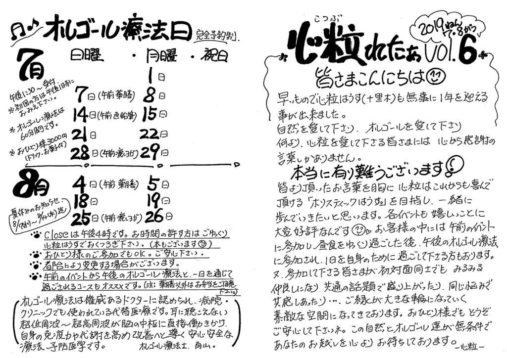 心粒れたぁ Vol.6